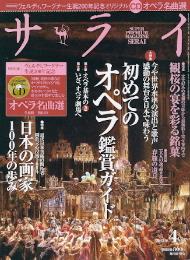 「初めてのオペラ鑑賞ガイド」_e0033570_21291353.jpg