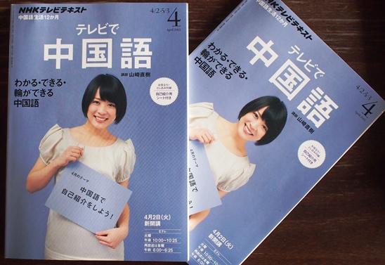 『テレビで中国語』の連載_e0148373_1062756.jpg