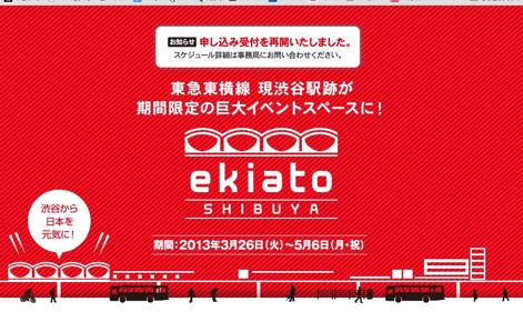 東横線・旧渋谷駅の跡地利用プロジェクトとのれん街新規オープンの話_d0183174_2021560.jpg
