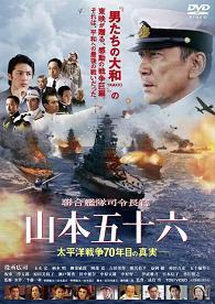 聯合艦隊司令長官 山本五十六 ― 太平洋戦争70年目の真実 ―_e0059574_1581960.jpg