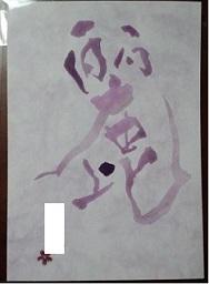 c0138175_14502081.jpg