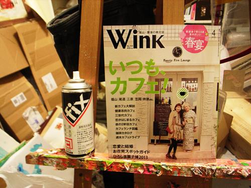 wink_c0154575_19453818.jpg