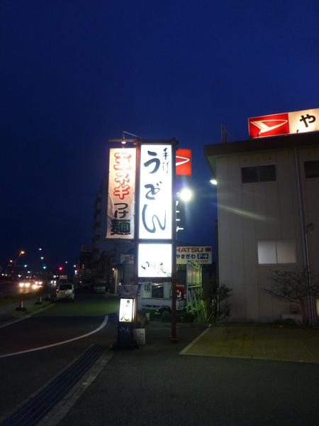 兵庫県淡路島シリーズ  玉ねぎつけ麺をいただく_b0011584_644336.jpg