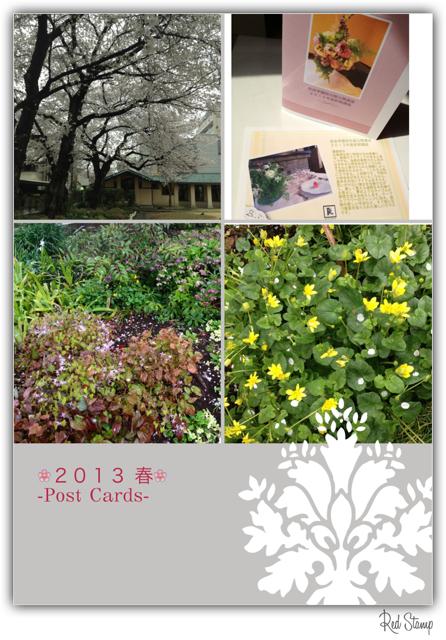 2013春講座のGreeting Post Card _c0128489_22312334.png