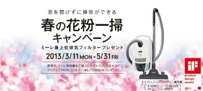 春の花粉一掃キャンペーン中!_a0155290_23305016.jpg