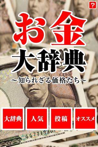 知らなかった!!お金雑学iPhoneアプリ「お金大辞典〜知られざる価格たち〜」(無料)_d0174998_14352351.jpg