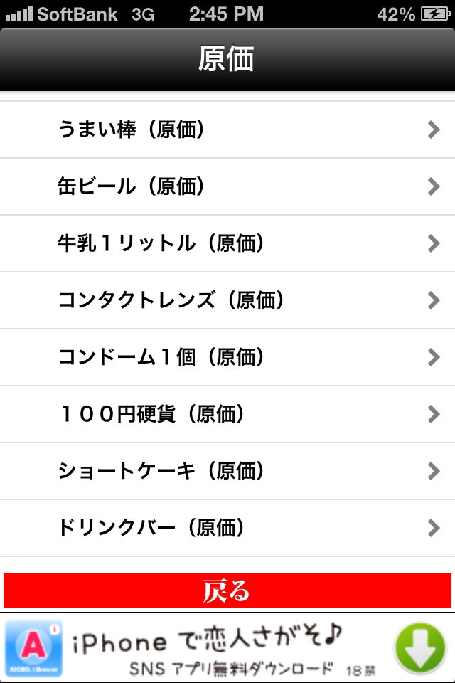 お金大辞典,iPhoneアプリ