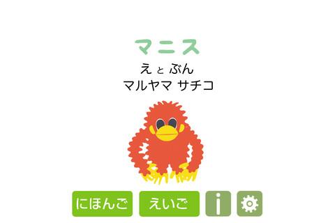 心温まるオランウータンと女の子の物語。iPhoneアプリ「絵本マニス」(無料)_d0174998_15451267.jpg