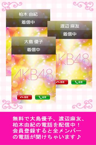 AKB48電話,アプリ