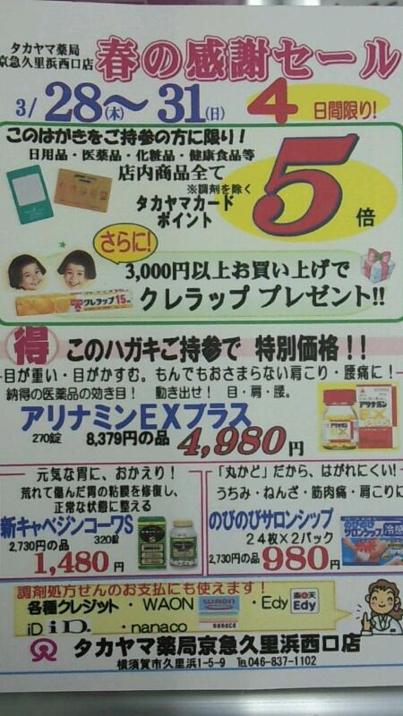本日からタカヤマ薬局ポイント五倍_d0092901_20212168.jpg