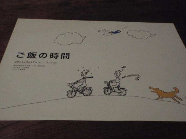 「ご飯の時間」青年団若手自主企画vol.56玉田企画(@アトリエ春風舎)_f0064203_832253.jpg