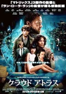 Cloud Atlas_e0230141_9231596.jpg