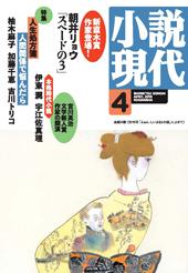 【お仕事】「小説現代」2013年4月号 挿絵_b0136144_3263691.jpg