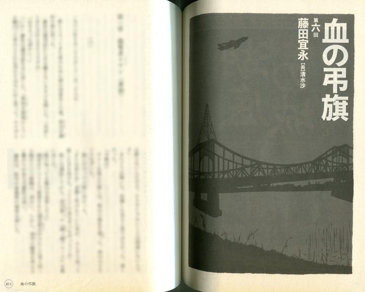 【お仕事】「小説現代」2013年4月号 挿絵_b0136144_3264854.jpg