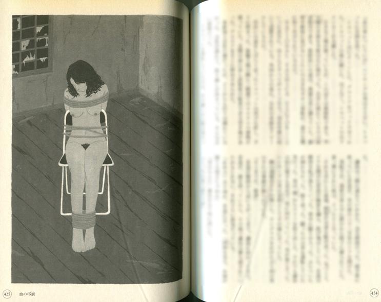 【お仕事】「小説現代」2013年4月号 挿絵_b0136144_327685.jpg