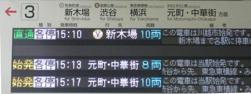 東武東上線和光市のホームでやっと横浜行きの表示を_b0115553_2022597.jpg