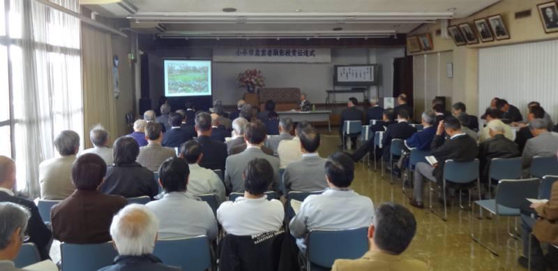 平成24年度小平市農業者顕彰授賞伝達式と講演_f0059673_22595436.jpg