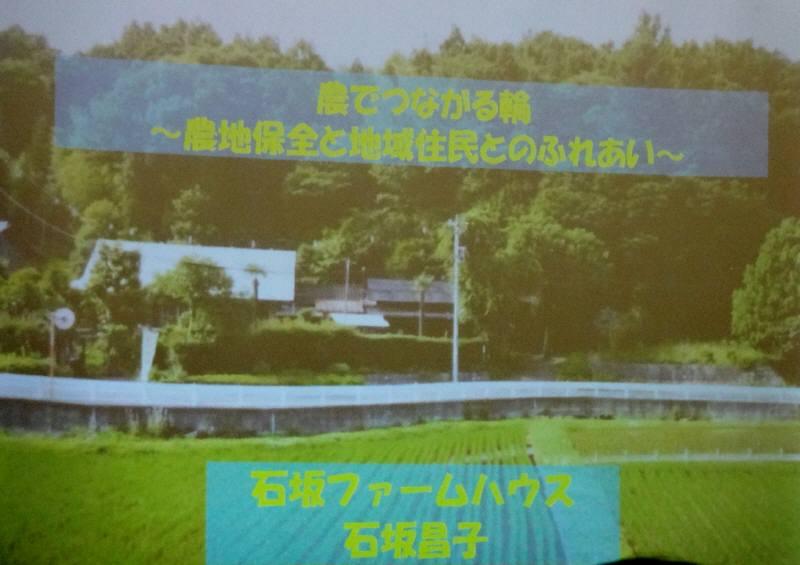 平成24年度小平市農業者顕彰授賞伝達式と講演_f0059673_2301344.jpg