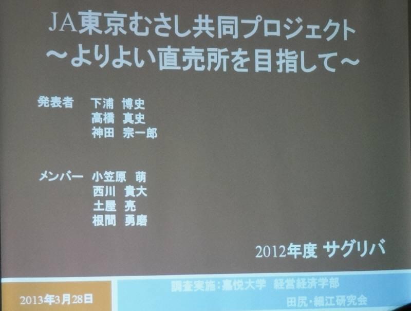 平成24年度小平市農業者顕彰授賞伝達式と講演_f0059673_2303680.jpg