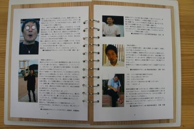 湯田さんへ ゆたいな仲間たちより_f0138874_18102463.jpg