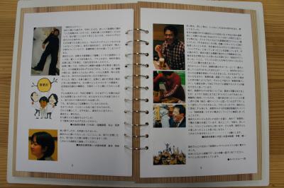 湯田さんへ ゆたいな仲間たちより_f0138874_18104532.jpg