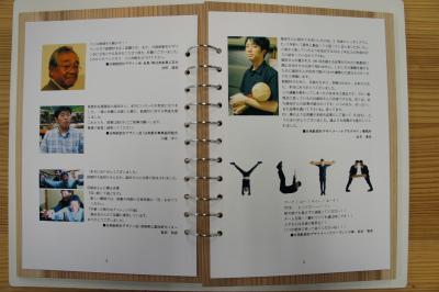 湯田さんへ ゆたいな仲間たちより_f0138874_1810862.jpg