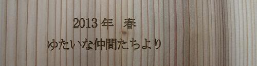 湯田さんへ ゆたいな仲間たちより_f0138874_187529.jpg