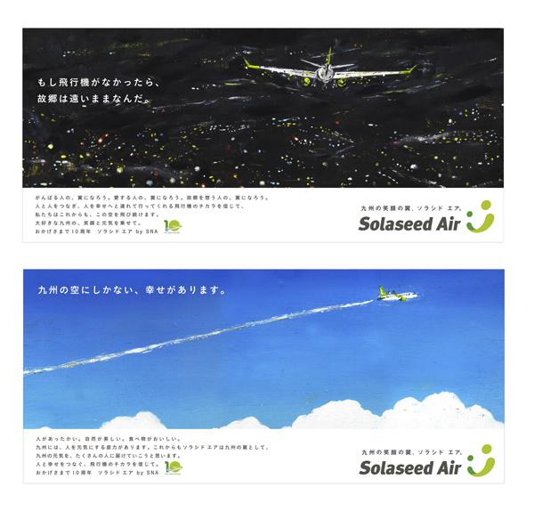 ソラシドエア新聞広告_c0154575_1045285.jpg