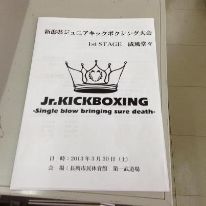 3月30日(土)ジュニアキックボクシング大会の為店舗休業のお知らせ_c0187684_0312822.jpg