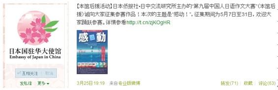 日本国驻华大使馆 官方微博发表第九届中国人日语作文大赛征稿消息_d0027795_1457620.jpg