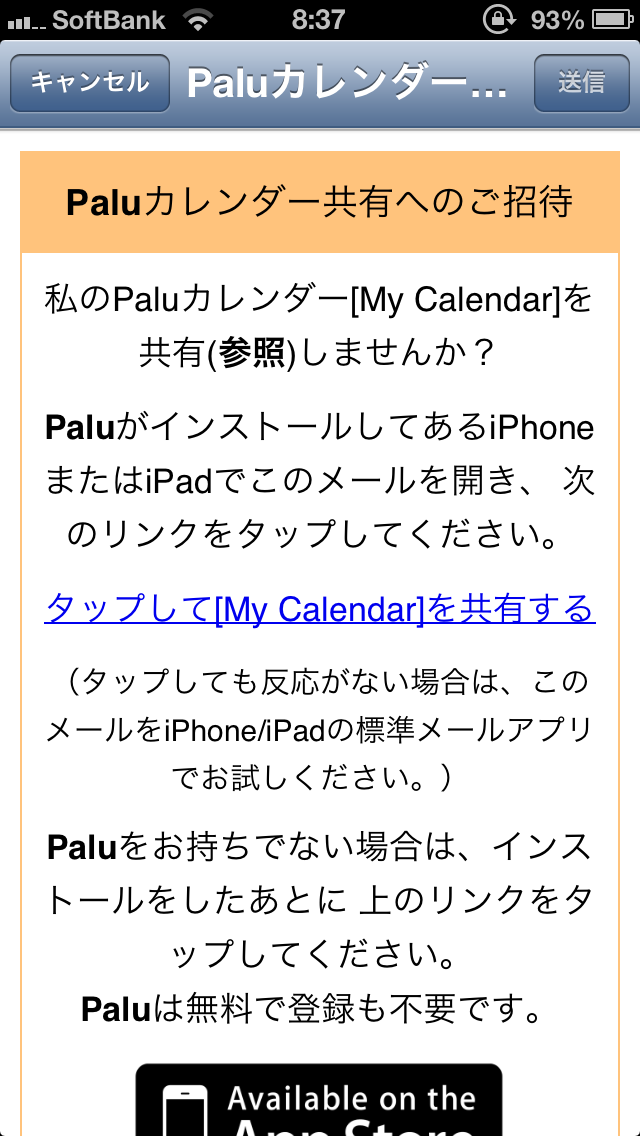 Palu ~手書きと写真でゆるやかにつながる共有カレンダー~