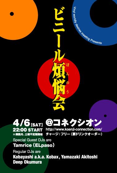 04/06(土)ビニール煩悩会_c0099300_1451477.jpg