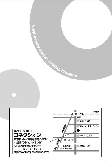 04/06(土)ビニール煩悩会_c0099300_14521061.jpg