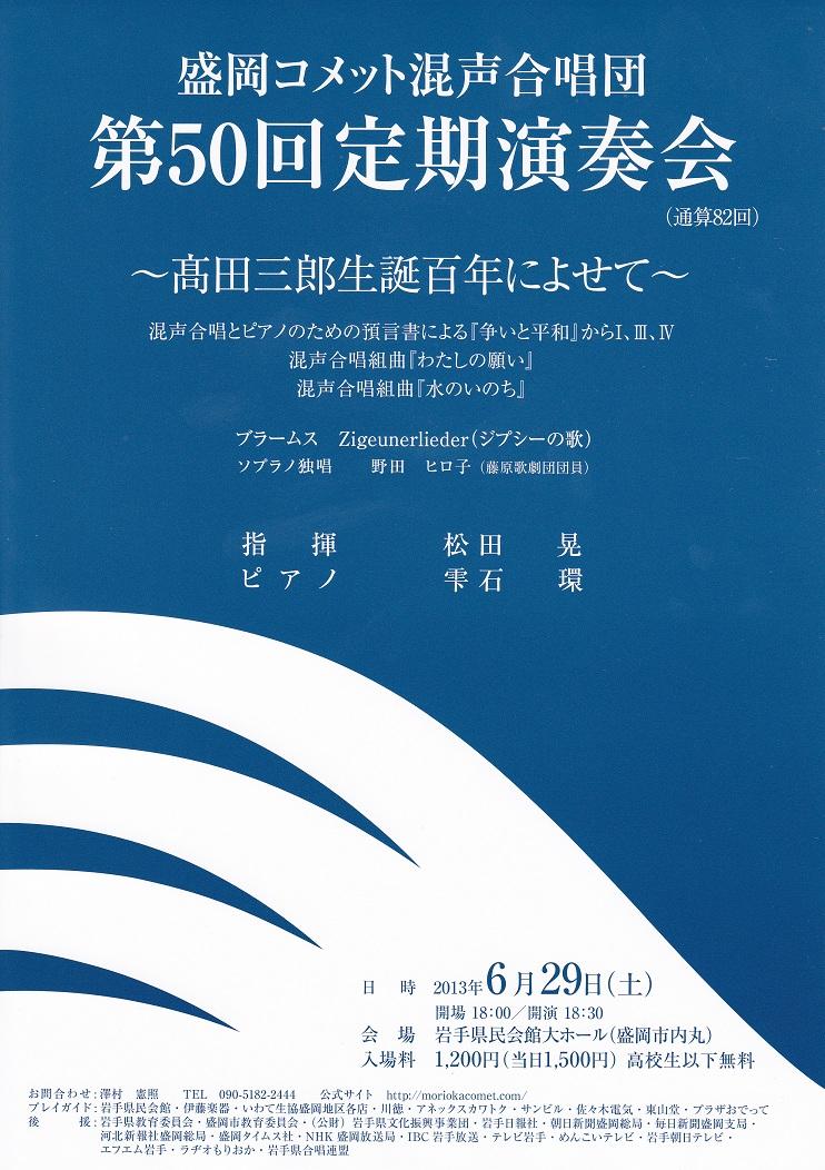 第50回定期演奏会_c0125004_235045.jpg