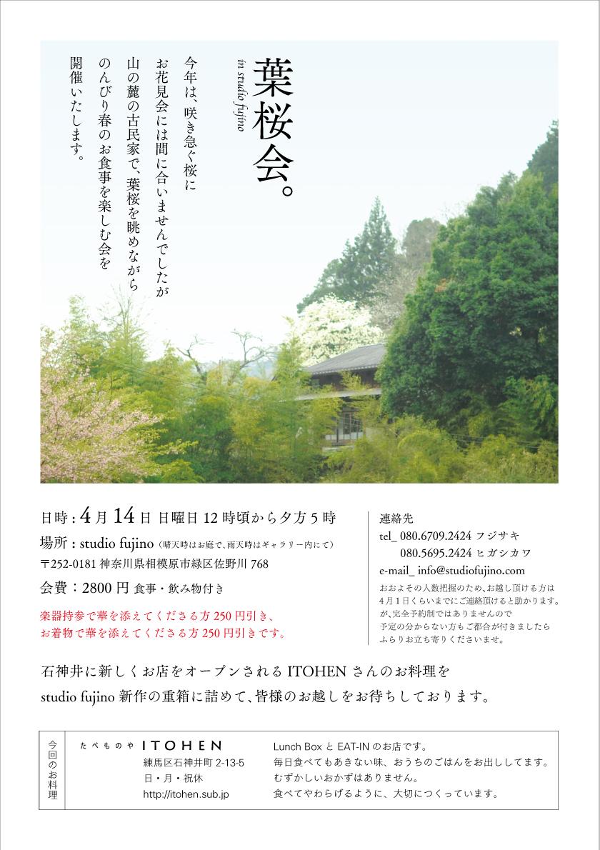 葉桜会のお知らせ_e0241305_1764940.jpg