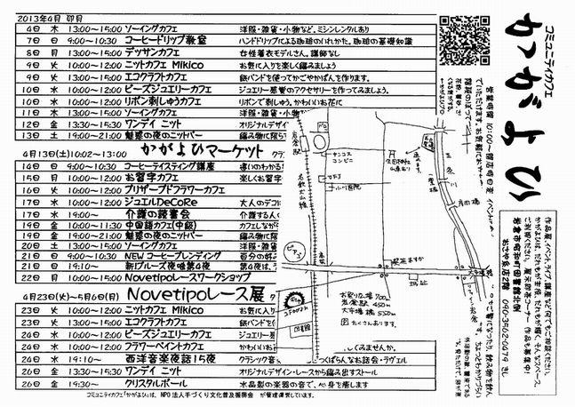 猫の写真展(岩倉駅・お祭り広場からの地図)_d0156706_1773196.jpg