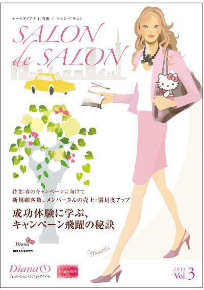 salon de salon DIANA  広報誌_f0172313_512392.jpg