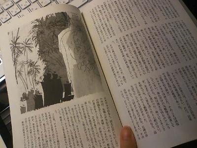 小説すばる 挿絵「錫蘭山の仏歯」 小前亮 _f0172313_6404071.jpg