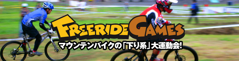Freeridegames14締め切り迫る!_e0069415_2238662.jpg