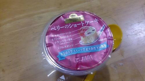 マイパティスリー神戸 ベリーのショートケーキ_e0219520_1559546.jpg