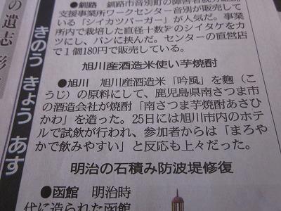 《南さつま芋焼酎あさひかわ》!誕生!夢民村島社長の吟風使用!_c0134029_1324972.jpg