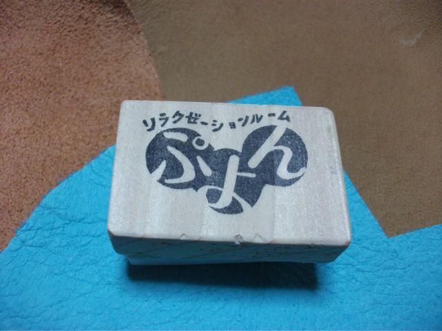 オーダーメイドはんこ「ぷよんロゴマーク」_f0177745_1037864.jpg