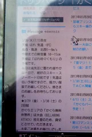 【滑走レポ 2013.3.26】2012/13シーズンのラストパウダーを狙って!@かぐら_e0037849_22511667.jpg