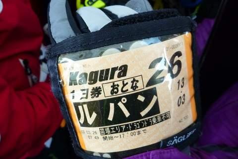 【滑走レポ 2013.3.26】2012/13シーズンのラストパウダーを狙って!@かぐら_e0037849_2251298.jpg