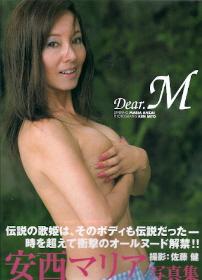 『安西マリア写真集/Dear.M』_e0033570_237398.jpg
