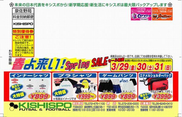 3月29日(金)~31日(日) Spring Sale開催!!_e0157573_1245126.jpg