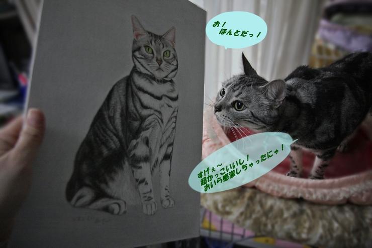 レオンさんの肖像画*・゜゚・*☆_d0058182_18413926.jpg