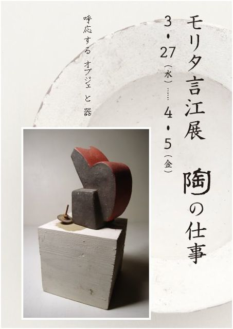 モリタ言江展 陶の仕事_f0229883_13571364.jpg