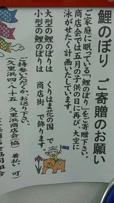 久里浜商店街でこいのぼり収集してます_d0092901_20423791.jpg