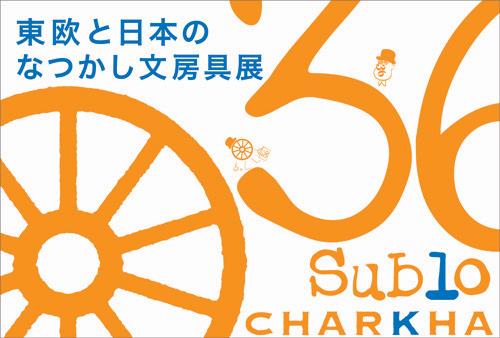 《上野店》東欧と日本の文具たちが揃います!_a0154009_19594693.jpg
